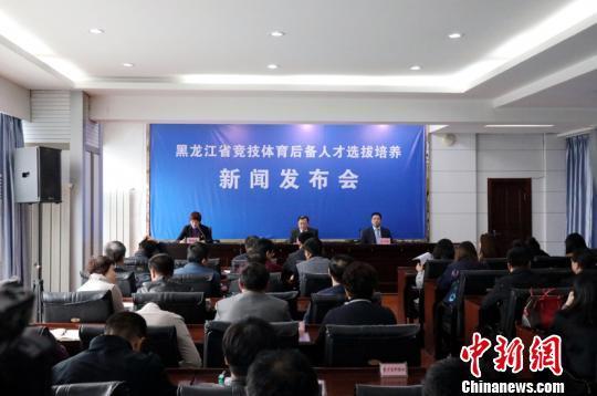 """黑龙江冰雪项目面向全国""""选才""""备战北京冬奥会"""