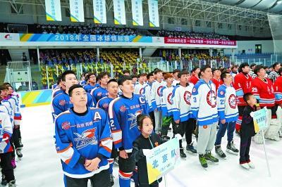 2018年全国冰球锦标赛在京开幕
