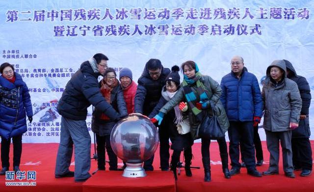 第二届中国残疾人冰雪运动季辽宁主场活动在沈阳举行