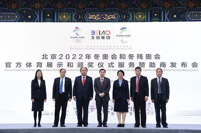 牵手奥运 拥抱冰雪 北奥集团正式成为北京2022年冬奥会和冬残奥会官方体育展示和颁奖仪式服务赞助商