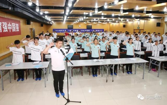 单板滑雪、速度滑冰等国家集训队开展入队教育