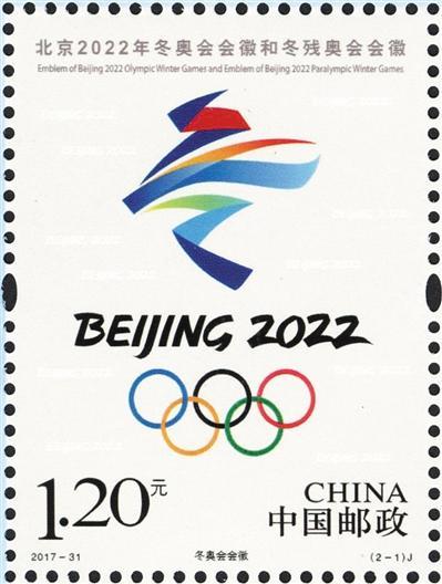 北京2022年冬奥会会徽邮票31日发行