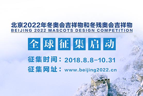 2022 相约北京