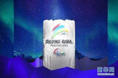 国际奥委会主席巴赫:会徽是雄心与梦想的象征