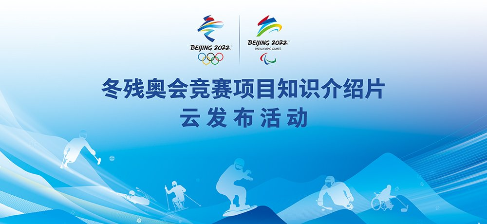 北京冬奥组委云端发布冬残奥会竞赛项目知识介绍片