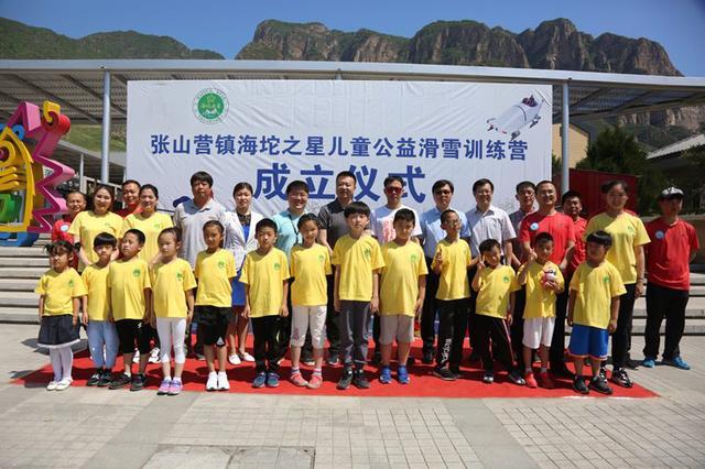 延庆冬奥小镇成立儿童滑雪公益训练营