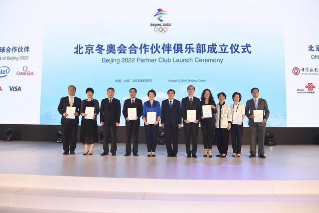 北京冬奥会合作伙伴俱乐部成立仪式暨奥运市场开发高峰对话在京举行