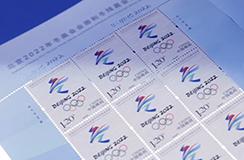 针尖上的舞蹈——北京2022年冬奥会会徽邮票