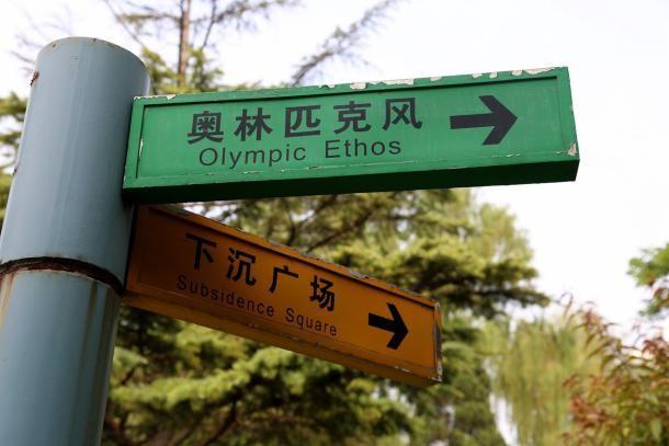 你我的双奥之城 奥运改变普通人的生活