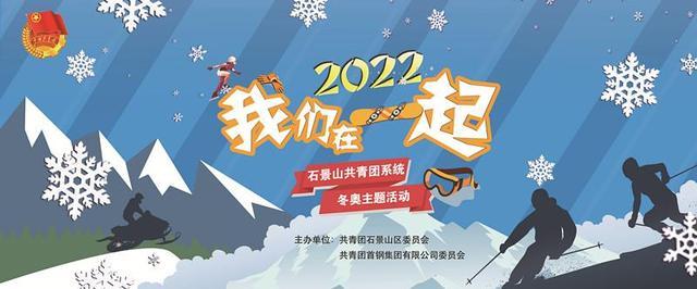 北京石景山成立冬奥青年先锋队