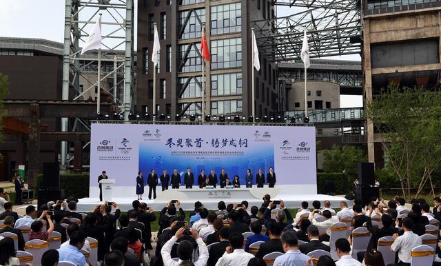 冬奥聚首 铸梦成钢——首钢集团成为北京2022年冬奥会和冬残奥会官方合作伙伴