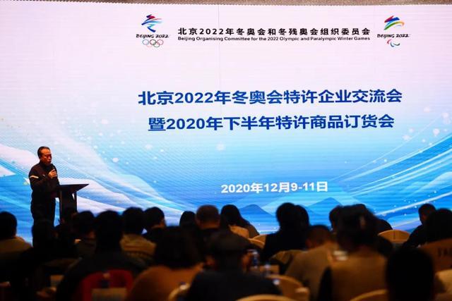 第五次北京冬奥会和冬残奥会特许商品订货会在延庆举行