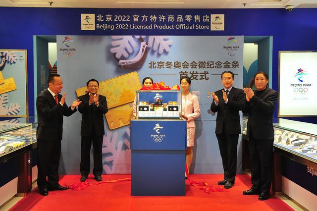 首批北京冬奥会特许商品零售店开业