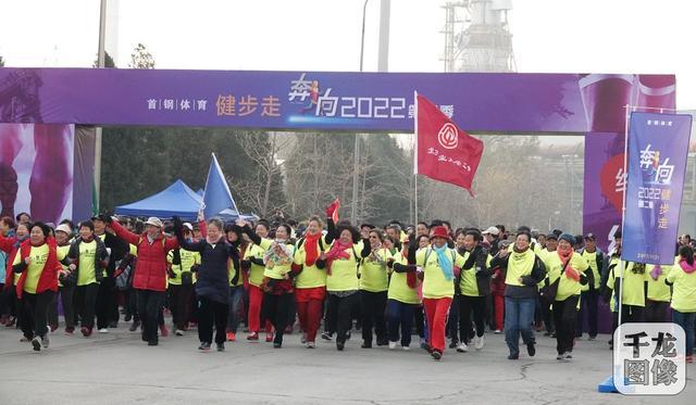"""""""徒步石景山 奔向2022""""健步走活动在首钢园区举行"""