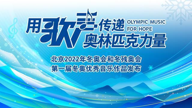 北京2022年冬奥会和冬残奥会 第一届冬奥优秀音乐作品云发布