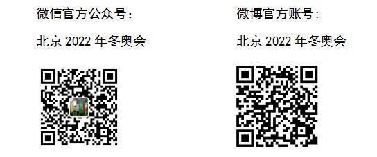 北京冬奥组委启动社会招聘 面向全球聘英才