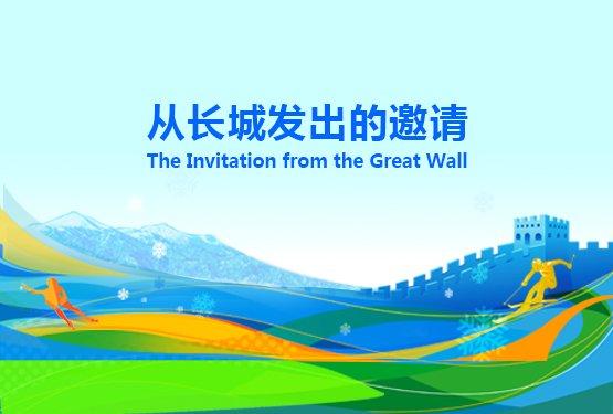 北京2022年冬奥会会徽和冬残奥会会徽 设计征集2