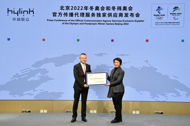 华扬联众成为北京2022年冬奥会和冬残奥会官方传播代理服务独家供应商