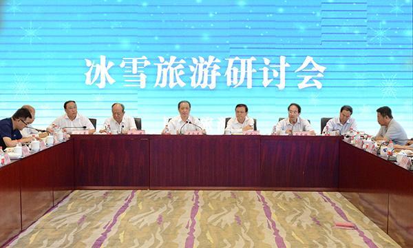 国家旅游局召开冰雪旅游研讨会