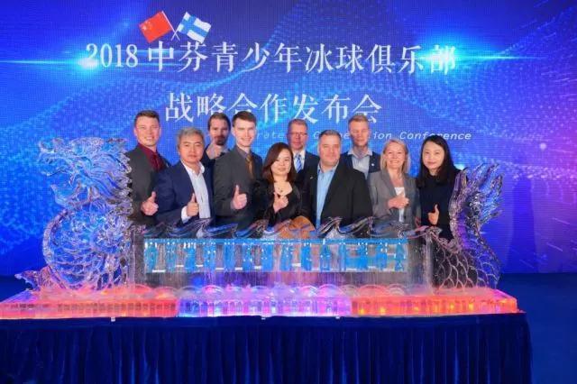中芬冬季运动论坛在京举行