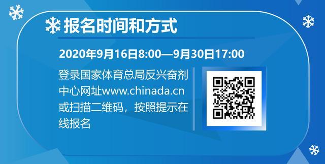 反兴奋剂中心招募服务北京冬奥会和冬残奥会的兴奋剂检查官