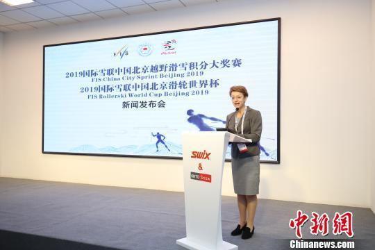 2019国际雪联越野滑雪大奖赛和滑轮世界杯将落户北京