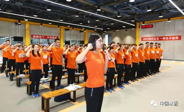 冰壶国家集训队开展入队仪式 剑指北京2022冬奥会