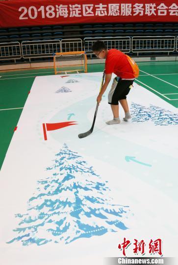 北京市海淀区将培训专业志愿者冰雪技能