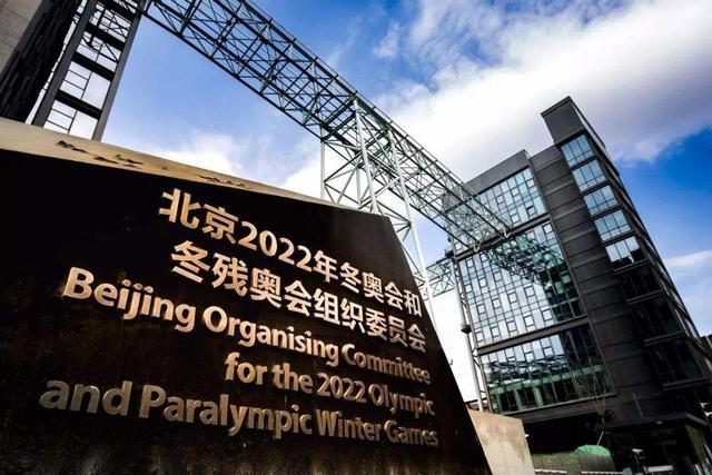 北京冬奥组委签约四家官方供应商