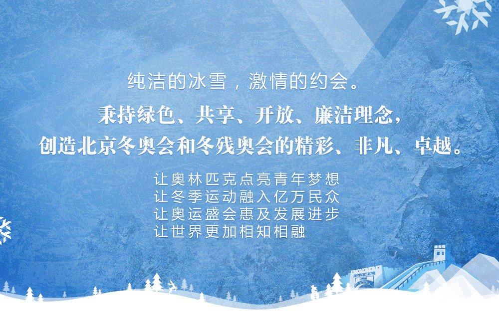 纯洁的冰雪,激情的约会。秉持绿色、共享、开放、廉洁理念,创造北京冬奥会和冬残奥会的精彩、非凡卓越。