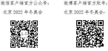 北京冬奥组委2019年应届高校毕业生招聘公告