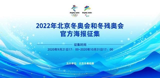 北京2022年冬奥会和冬残奥会官方海报征集公告