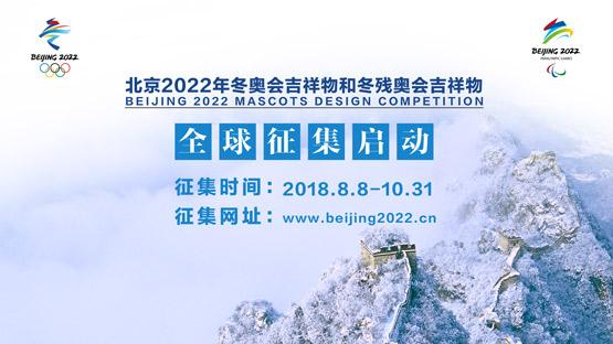 Beijing 2022 Launches Design Competition for Olympic and Paralympic Games Mascots