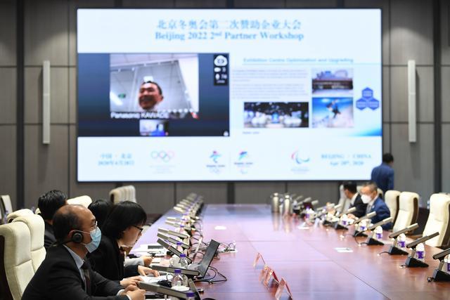 北京冬奥组委召开第二次赞助企业大会