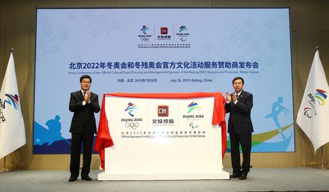 文投控股正式成为北京2022官方文化活动服务赞助商