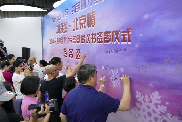 海外华文媒体共签宣言 助力2022北京冬奥