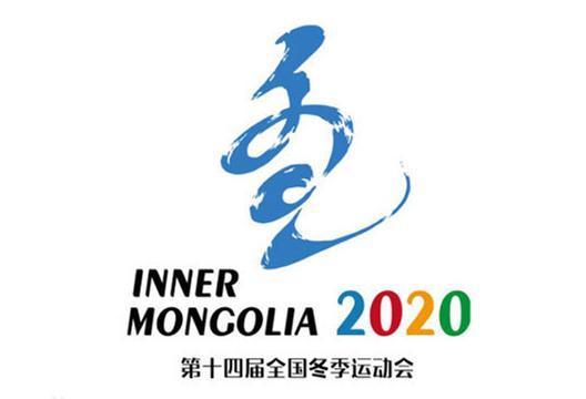 第十四届全国冬季运动会新增多个项目 全面练兵2022冬奥会