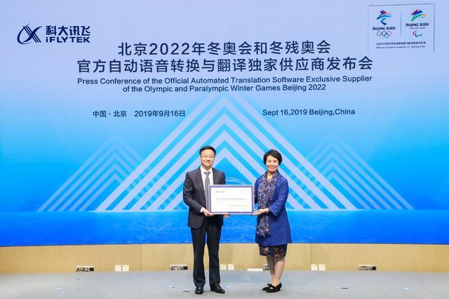 科大讯飞成为北京2022年冬奥会和冬残奥会官方自动语音转换与翻译独家供应商