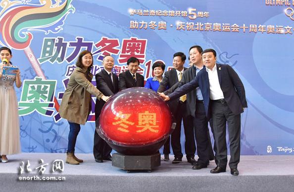 助力冬奥·庆祝北京奥运十周年奥运文化展举行