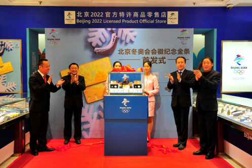 Beijing 2022 Launches Licensed Product Official Stores