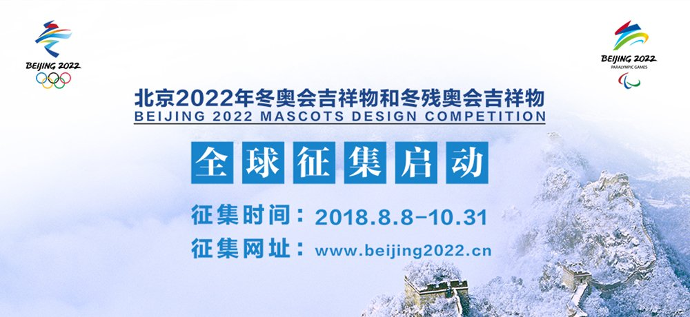 """Beijing 2022 Launches Design Competition for Olympic and Paralympic Games Mascots"