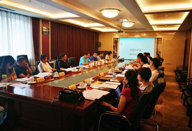 滑雪指导员基础内容修订审定会在京召开