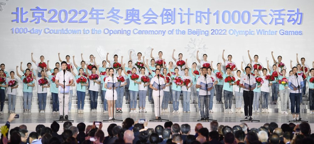 Beijing 2022 Celebrates 1,000-Day Countdown with Event at Olympic Park