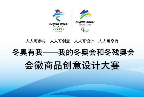 北京冬奥会特许经营计划暨特许商品创意设计大赛启动