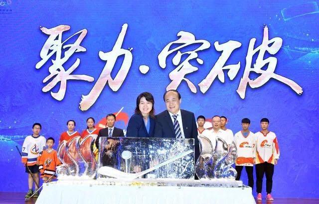 中国冰球协会与首钢共建国家队