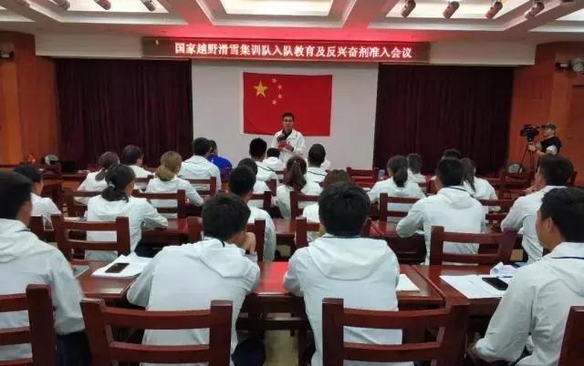 国家越野滑雪集训队开展思想教育