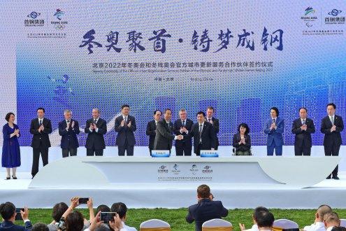 首钢集团成为北京2022年冬奥会和冬残奥会官方合作伙伴