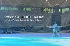 【预告】冬残奥闭幕式北京文艺表演