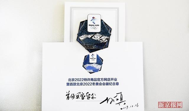 """北京冬奥会特许商品第一单送达 张家口市民获得""""0001号""""纪念徽章"""