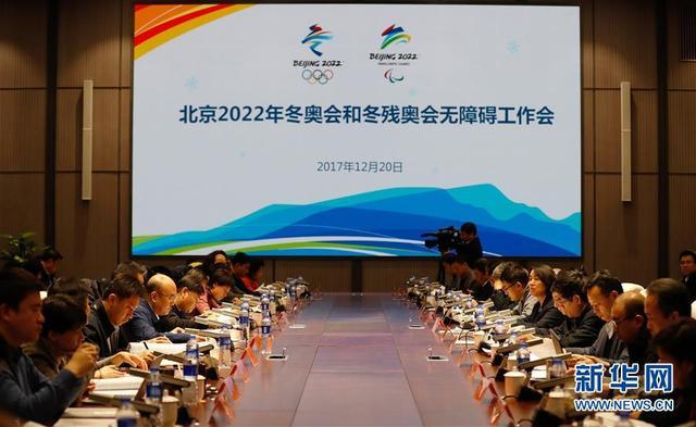 北京冬奥会将建高水平无障碍设施